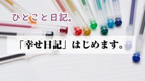 「幸せ日記」はじめます。